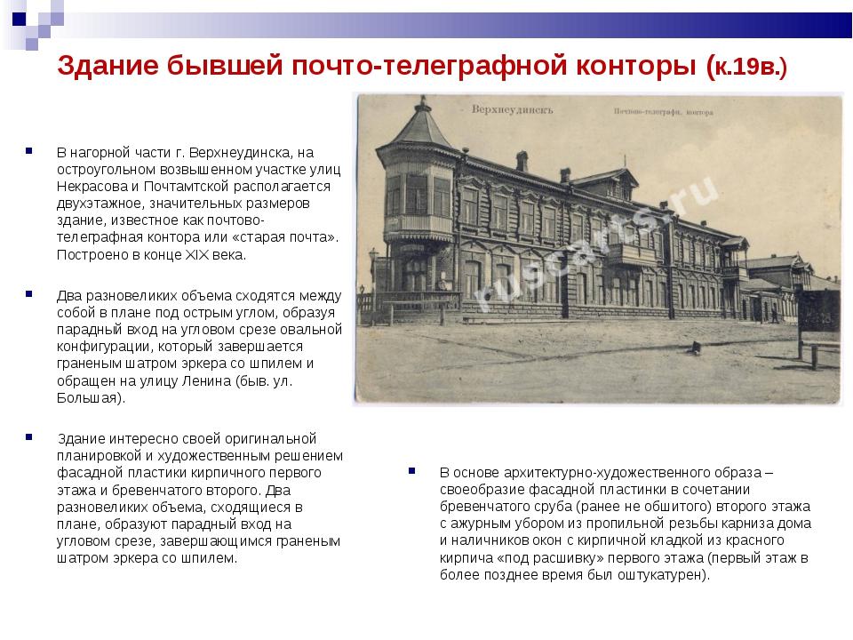 Здание бывшей почто-телеграфной конторы (к.19в.) В нагорной части г. Верхнеуд...