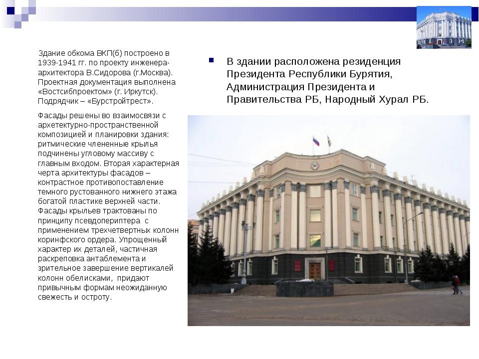 Здание обкома ВКП(б) построено в 1939-1941 гг. по проекту инженера-архитектор...