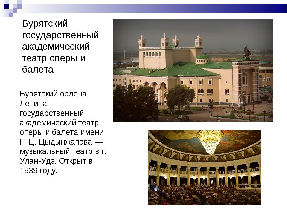 Бурятский государственный академический театр оперы и балета Бурятский ордена...