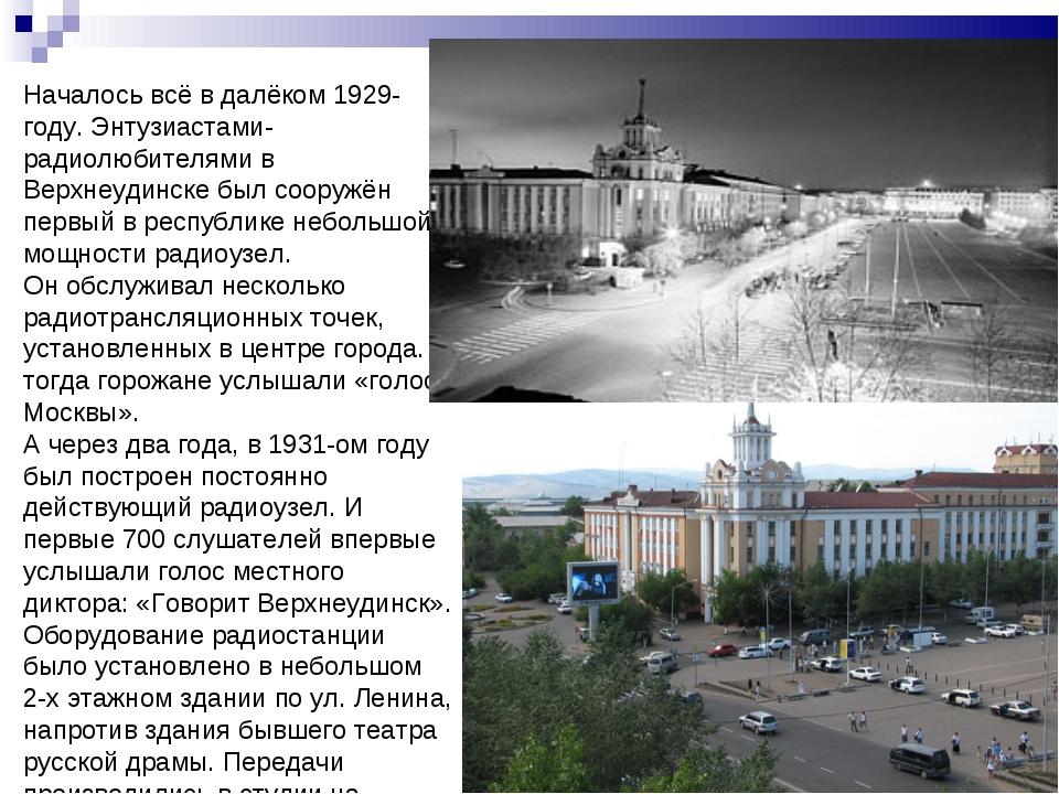Началось всё в далёком 1929-году. Энтузиастами-радиолюбителями в Верхнеудинск...