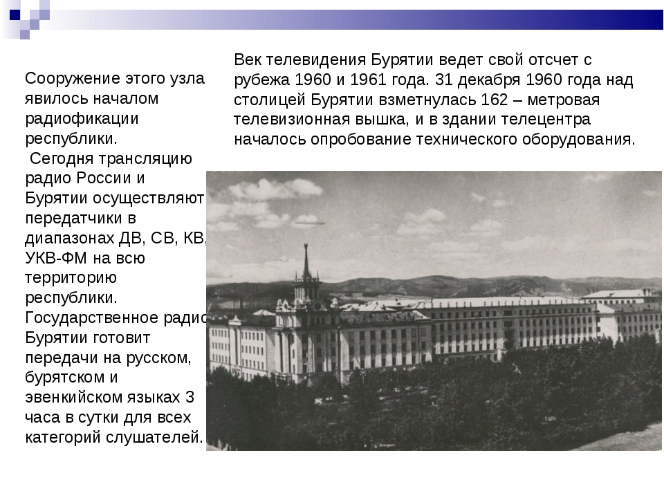 Сооружение этого узла явилось началом радиофикации республики. Сегодня трансл...