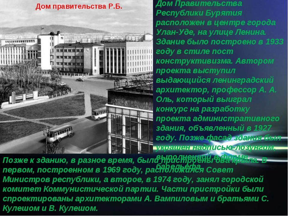 Дом Правительства Республики Бурятия расположен в центре города Улан-Уде, на...