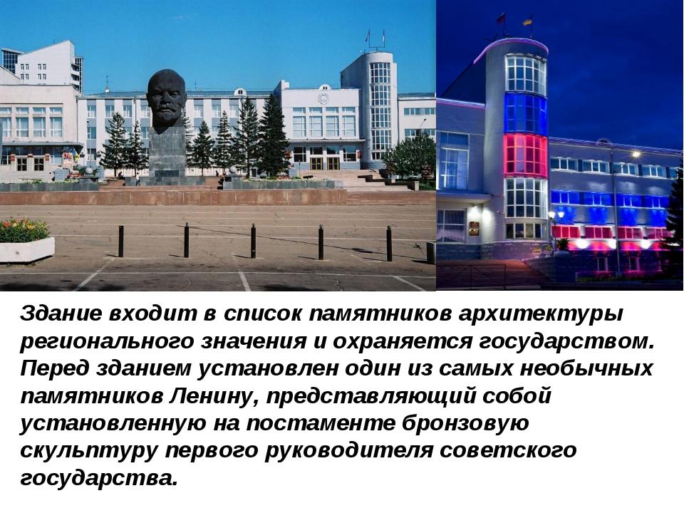 Здание входит в список памятников архитектуры регионального значения и охраня...