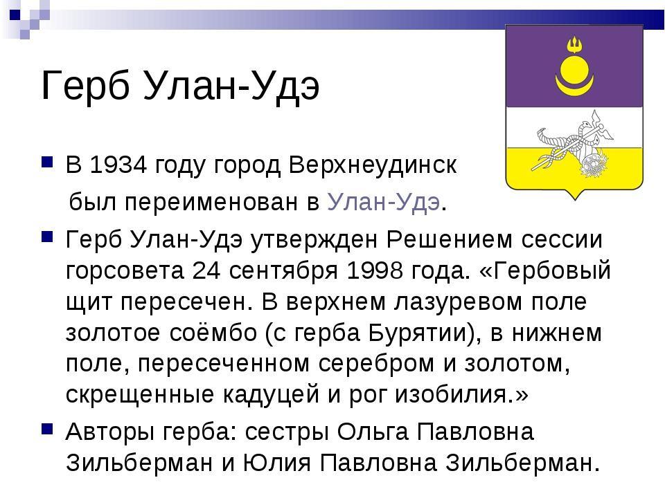 Герб Улан-Удэ В 1934 году город Верхнеудинск был переименован вУлан-Удэ. Гер...