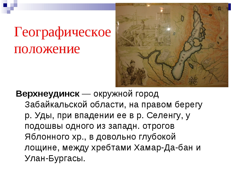 Географическое положение Верхнеудинск — окружной город Забайкальской области,...