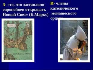 З- «то, что заставляло европейцев открывать Новый Свет» (К.Маркс) И- члены ка