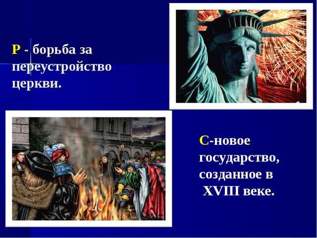 Р - борьба за переустройство церкви. С-новое государство, созданное в XVIII в...