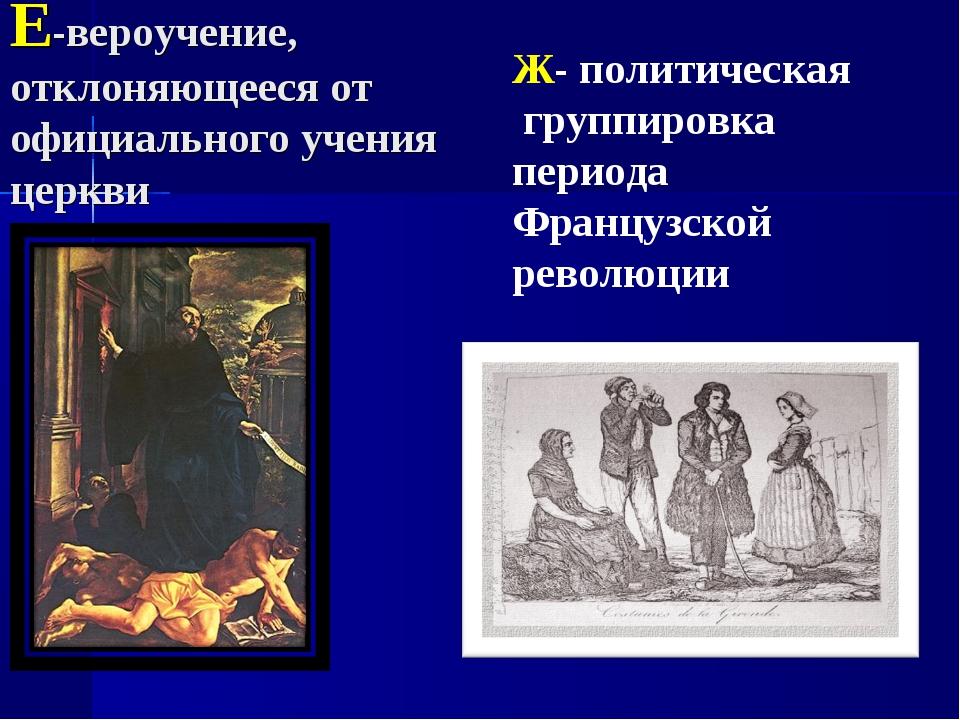 Е-вероучение, отклоняющееся от официального учения церкви Ж- политическая гру...