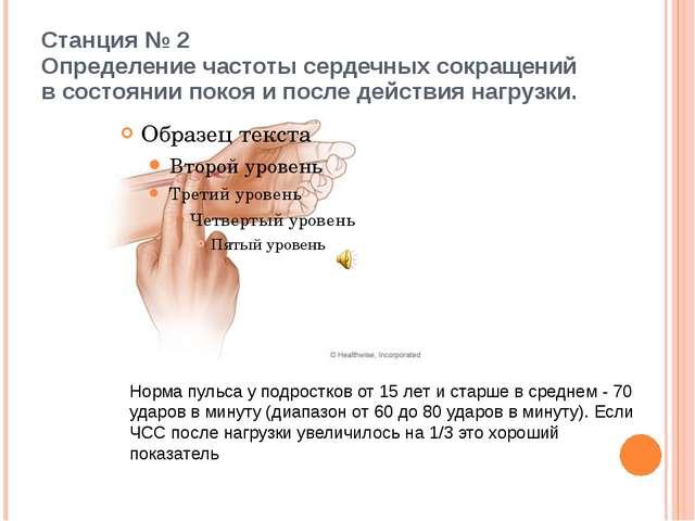 Станция № 2 Определение частоты сердечных сокращений в состоянии покоя и посл...