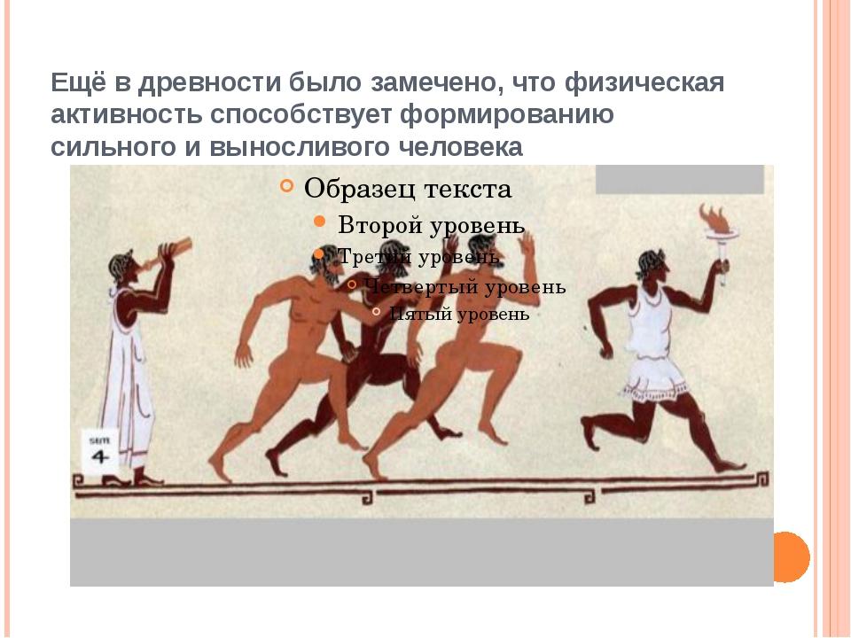 Ещё в древности было замечено, что физическая активность способствует форми...