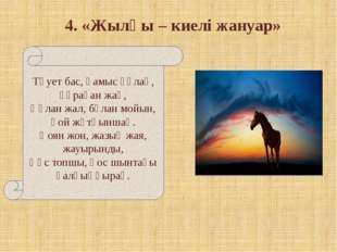 4. «Жылқы – киелі жануар» Тәует бас, қамыс құлақ, құраған жақ, Құлан жал, бұл