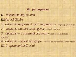 Жүру барысы: Ұйымдастыру бөлімі Негізгі бөлім 1. «Жылқы тарихы-қазақ тарихы»