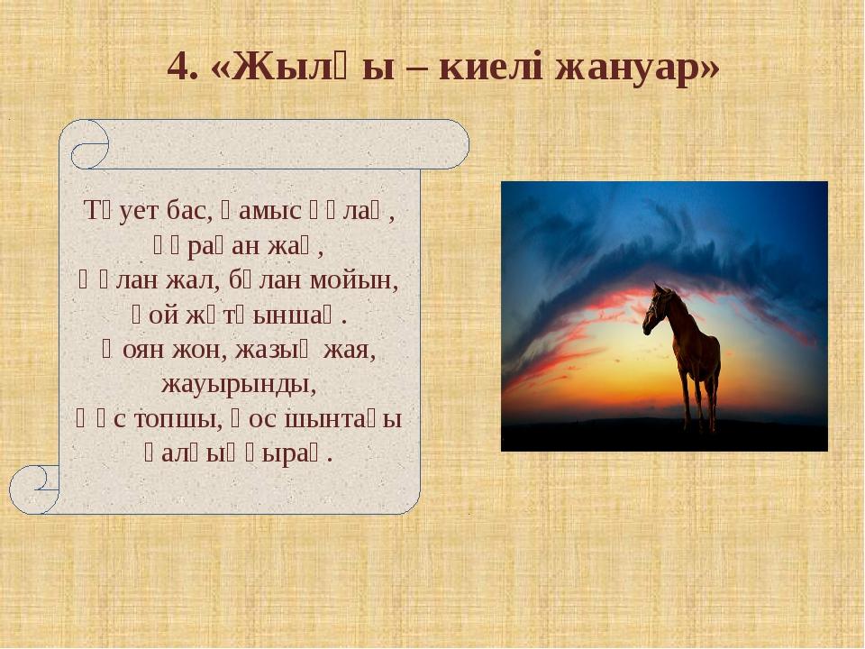 4. «Жылқы – киелі жануар» Тәует бас, қамыс құлақ, құраған жақ, Құлан жал, бұл...