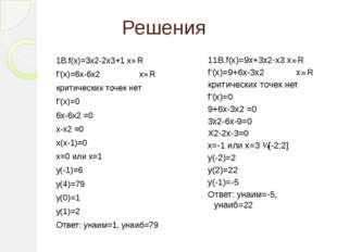 Решения 1В.f(x)=3х2-2х3+1 x∈R f'(x)=6x-6x2 x∈R критических точек нет f'(x)=0