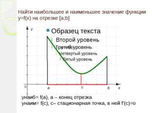 yнаиб= f(а), а – конец отрезка yнаим= f(с), с– стационарная точка, в ней f'(с