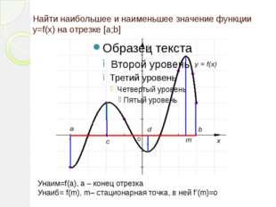 Найти наибольшее и наименьшее значение функции y=f(x) на отрезке [a;b] Унаим=
