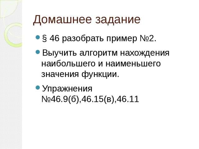 Домашнее задание § 46 разобрать пример №2. Выучить алгоритм нахождения наибол...