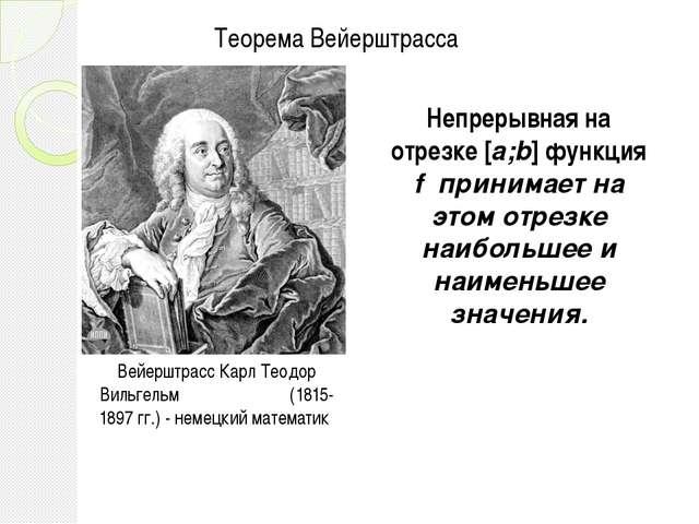 Вейерштрасс Карл Теодор Вильгельм (1815-1897 гг.) - немецкий математик Теорем...
