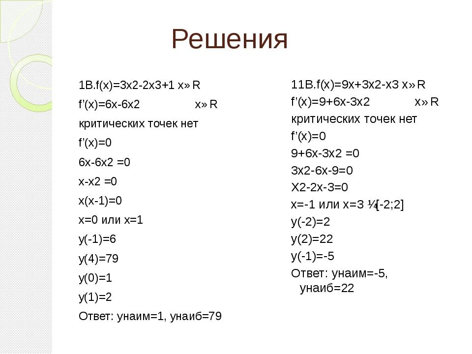 Решения 1В.f(x)=3х2-2х3+1 x∈R f'(x)=6x-6x2 x∈R критических точек нет f'(x)=0...