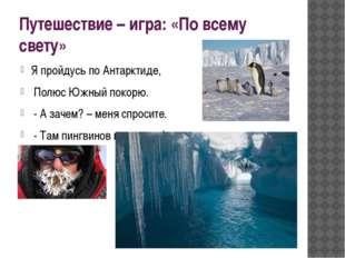 Путешествие – игра: «По всему свету» Я пройдусь по Антарктиде, Полюс Южный п