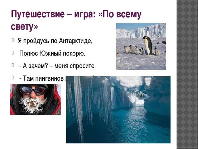 Путешествие – игра: «По всему свету» Я пройдусь по Антарктиде, Полюс Южный п...