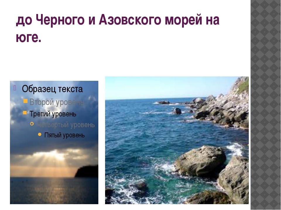 до Черного и Азовского морей на юге.