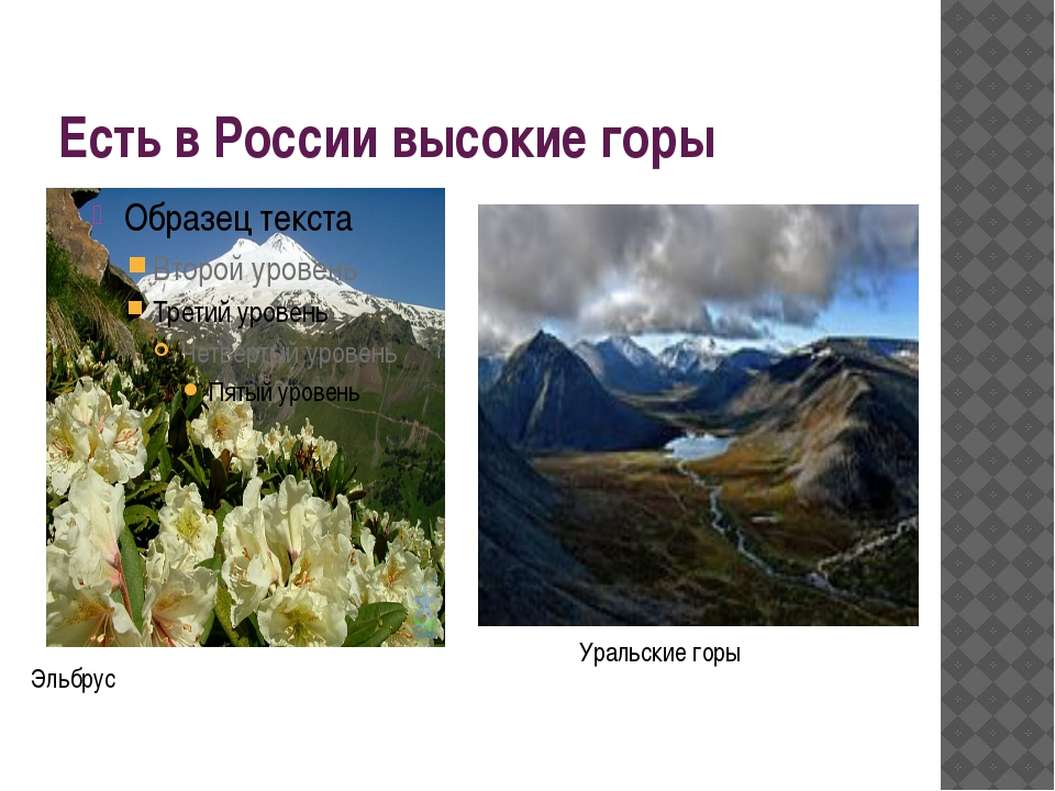 Есть в России высокие горы Эльбрус Уральские горы