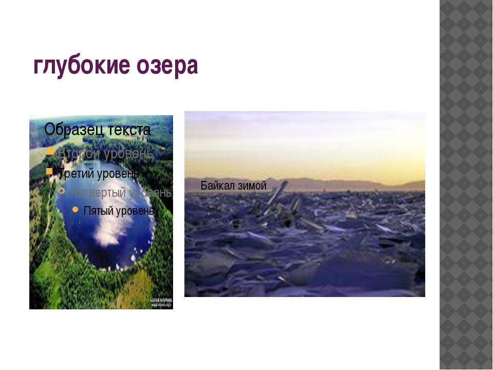 глубокие озера Байкал зимой