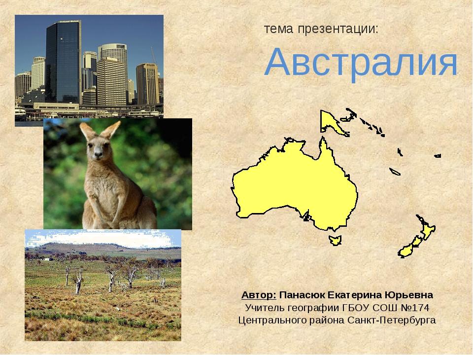 тема презентации: Австралия Автор: Панасюк Екатерина Юрьевна Учитель географи...