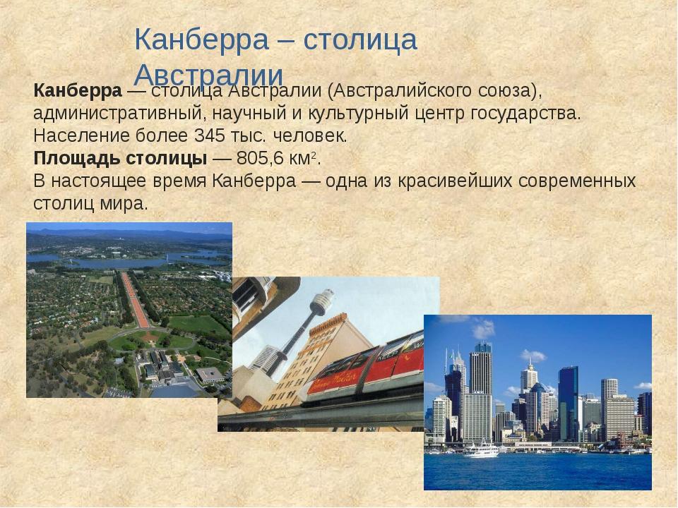 Канберра — столица Австралии (Австралийского союза), административный, научн...