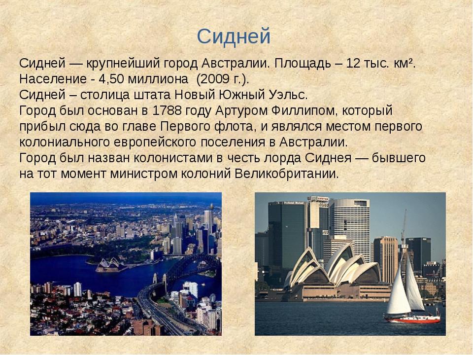 Сидней Сидней — крупнейший город Австралии. Площадь – 12 тыс. км². Население...