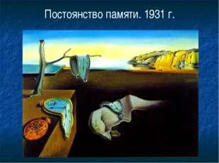 Постоянство памяти. 1931 г.