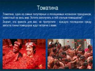 Томатина Томатина, один из самых популярных и посещаемых испанских праздников