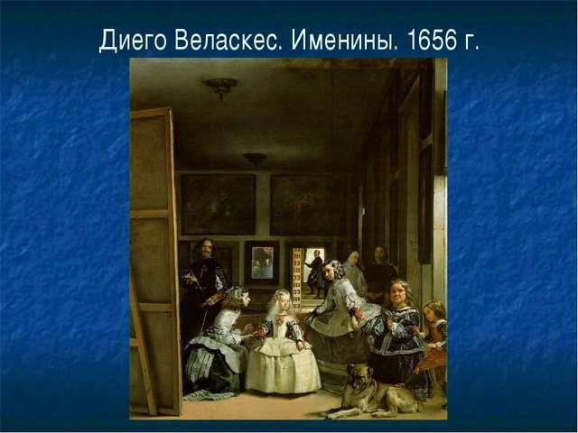 Диего Веласкес. Именины. 1656 г.