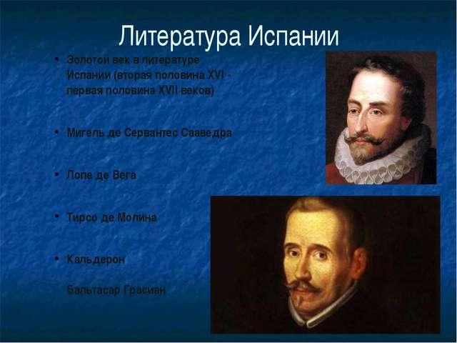Литература Испании Золотой век в литературе Испании (вторая половина XVI - пе...