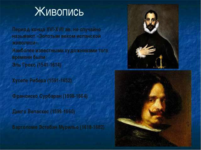 Живопись Период конца XVI-XVII вв. не случайно называют «Золотым веком испанс...