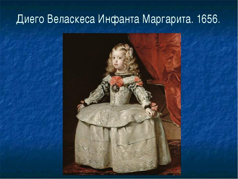 Диего Веласкеса Инфанта Маргарита. 1656.