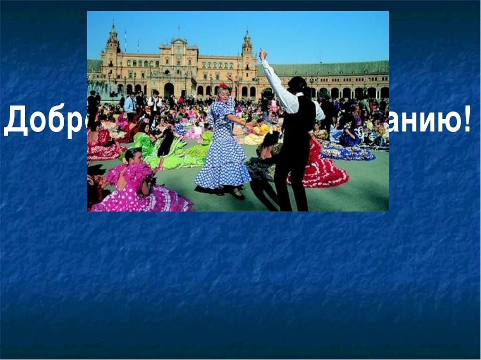 Добро пожаловать в Испанию!