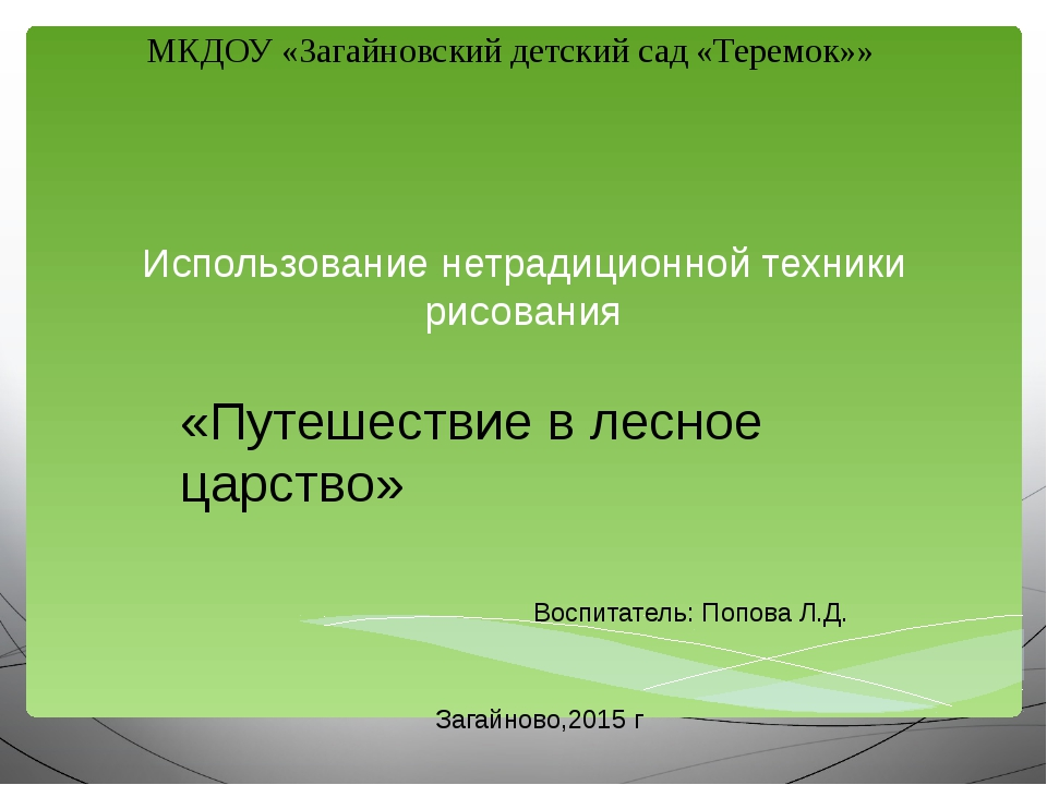 Использование нетрадиционной техники рисования МКДОУ «Загайновский детский с...
