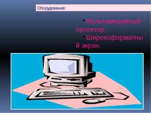 Актуализация знаний Показатель численности населения России в 2008 году. Мест