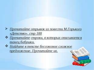 Прочитайте отрывок из повести М.Горького «Детство». стр 188 Прочитайте строки