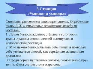3.Станция «Умники и умницы» Спишите, расставляя знаки препинания. Определите