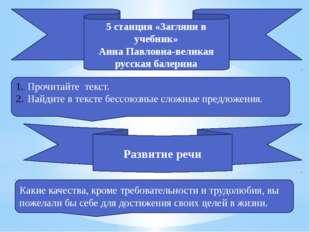 5 станция «Загляни в учебник» Анна Павловна-великая русская балерина Прочитай