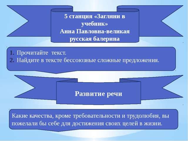 5 станция «Загляни в учебник» Анна Павловна-великая русская балерина Прочитай...