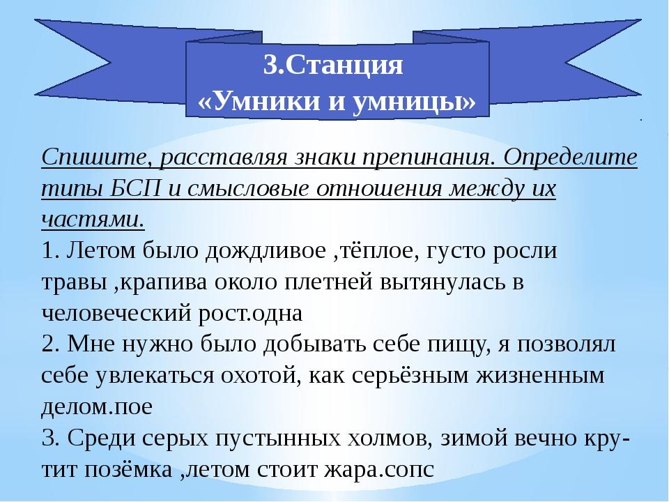 3.Станция «Умники и умницы» Спишите, расставляя знаки препинания. Определите...