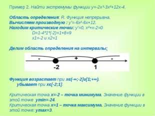 Пример 3. Исследовать функцию f(x)=-x3+3x-2 1) D(f)=R 2) f(-x)=x3-3x-2, значи