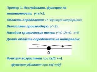 Достаточный признак: Теорема 4. Если производная f'(x) при переходе через точ