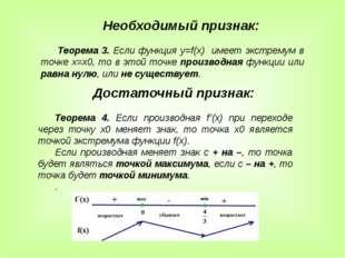 Пример 2. Найти экстремумы функции y=-2x³-3x²+12x-4. Область определения: R.
