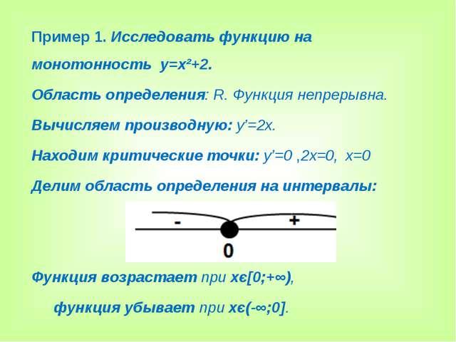 Достаточный признак: Теорема 4. Если производная f'(x) при переходе через точ...