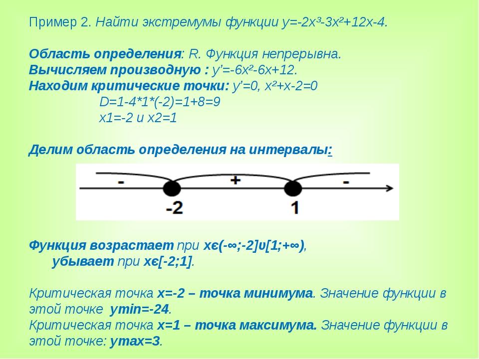 Пример 3. Исследовать функцию f(x)=-x3+3x-2 1) D(f)=R 2) f(-x)=x3-3x-2, значи...